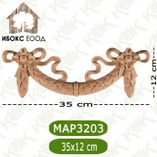 Дървен декоративен елемент МАР 3203