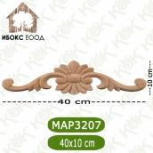 Дървен декоративен елемент МАР 3207