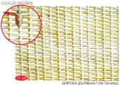 Широка дървена плетеница H 60