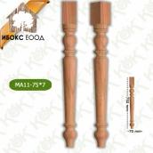 Дървен крак MA11-75-7