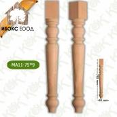 Дървен крак MA11-75-9